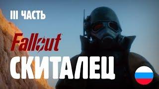 🎬 FALLOUT: THE WANDERER / СКИТАЛЕЦ, часть III (2017, русский дубляж)