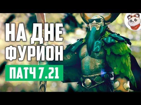 видео: Патч 7.21c — На дне доты ФУРИОН!