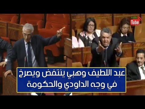 عبد اللطيف وهبي ينتفض ويصرخ في وجه الداودي والحكومة بسسب حملة #مقاطعون