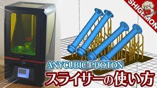 【補足】ANYCUBIC PHOTON用スライサーの使い方 / サポートの付け方 / 3Dプリンター 光造形機【SHIGEMON】