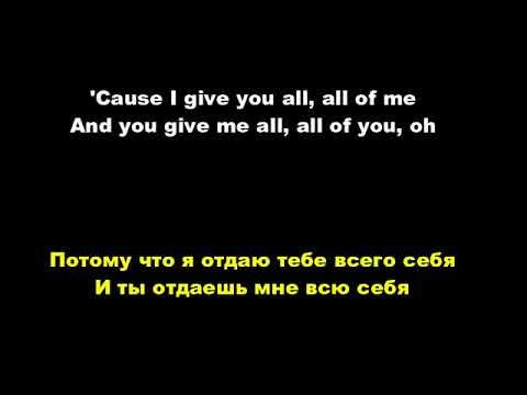 All Of Me - John Legend (Перевод песни #04)