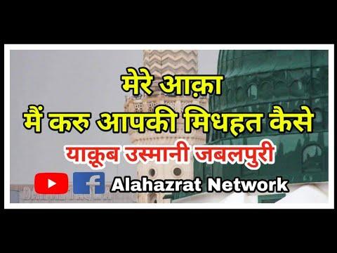 Mere Aaqa Main Karu Aapki Midhat Kaise || New Naat Sharif || Yaqoob Usmani Shab 2018