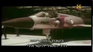 Israeli Air Force - Dogfights of the Middle East (With Hebrew subtitle)