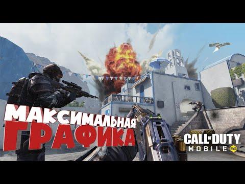 Как Разблокировать всю Графику в Call Of Duty Mobile?!