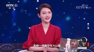 [中国诗词大会]土家族老师张汇林:化作春泥更护花| CCTV