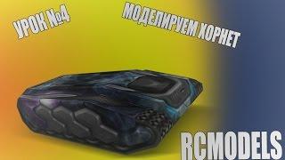 Моделим хорнет №4 | RCmodels