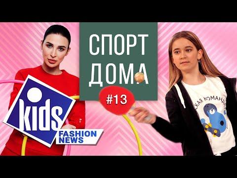 Домашние тренировки / Kids Fashion News / 13 серия 2020