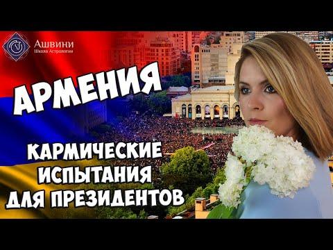 Гороскоп Армении на 2020 и 2021 год - Война и Кармические испытания для президентов