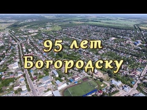 ВИДЕО КЛИП К 95 ЛЕТИЮ ГОРОДА БОГОРОДСКА