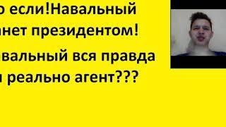 Что если Алексей Навальный станет президентом!