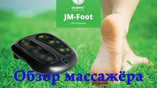 Обзор Массажера для Ног JM-Foot