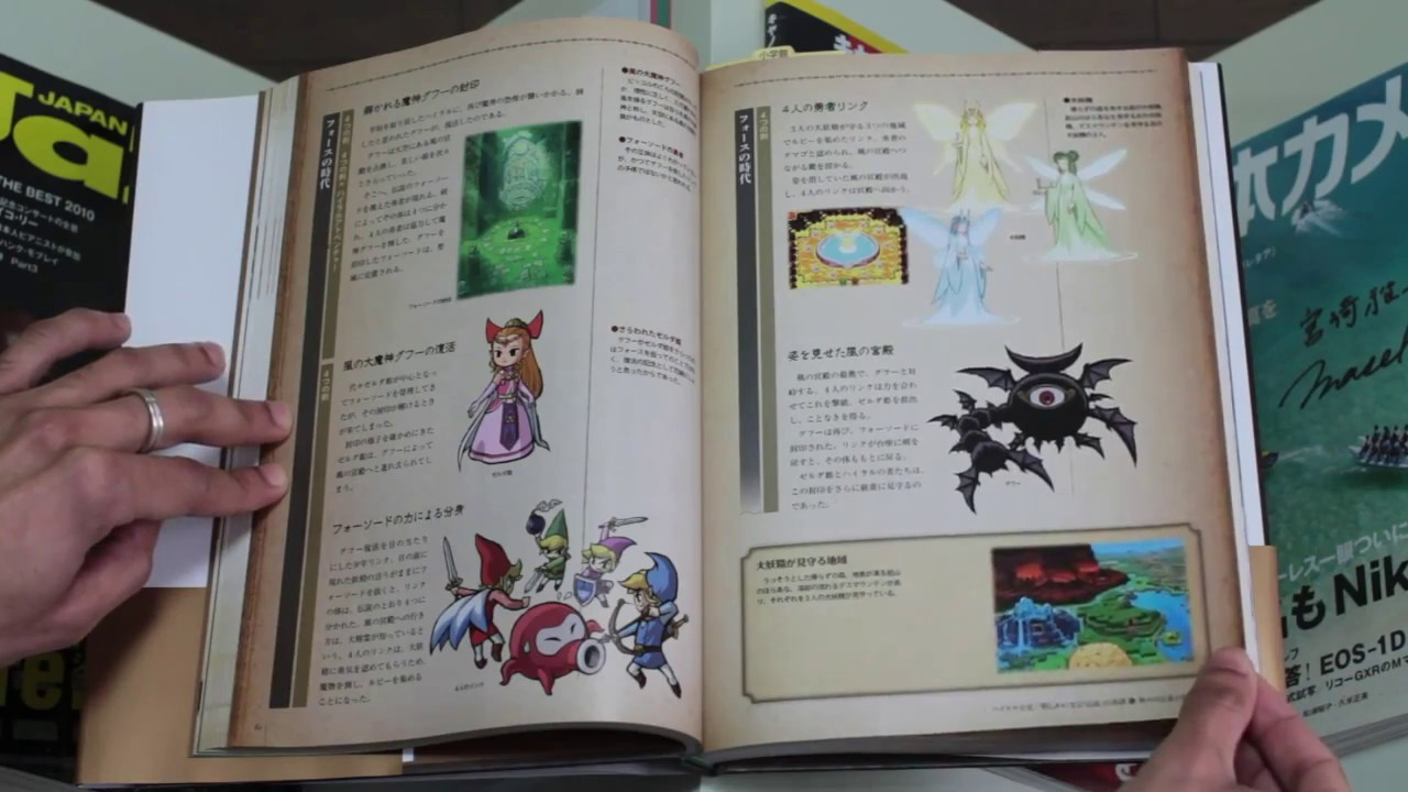 Hyrule Historia The Legend Of Zelda 25th Anniversary Japanese English Translation Youtube