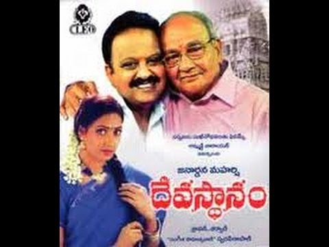 SP Balu - Devasthanam Telugu Full Length Movie [HD] -  K.Vishwanath | S.P.Balasubrahmanyam