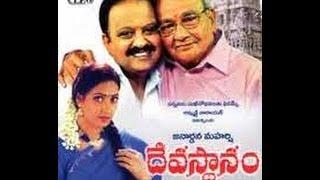SP Balu - Devasthanam Telugu Full Length Movie [HD] -  K.Vishwanath | S.P.Balasubrahmanyam