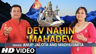 Dev Nahin Mahadev Shivay I ANUP JALOTA, MADHUSMITA I Full HD Video Song I Bholeshwar Mahadev