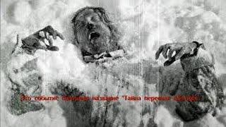 Тайна горы мертвецов.  Гибель группы Дятлова. HD документальные фильмы 2015