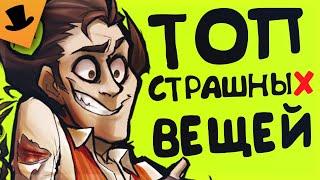 - ТОП 5 САМЫХ СТРАШНЫХ СУЩЕСТВ В Don t Starve