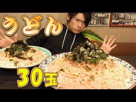【大食い】30玉!明太とろろうどん~プリン体祭り~
