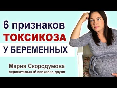 Как проявляется токсикоз во время беременности? Нормы токсикоза.