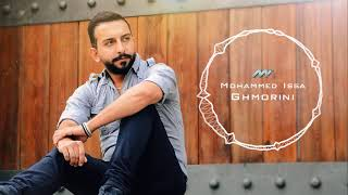 Mohammed Issa - Ghmorini   محمد عيسى - اغمريني