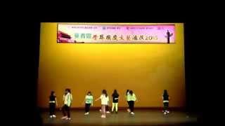 葵青區學界國慶文藝匯演2013 獅子會中學