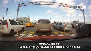 видео пулково карго