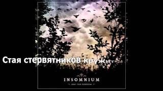 INSOMNIUM   Every Hour Wounds (Русские субтитры)
