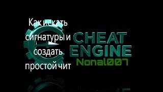 Как искать сигнатуры на Cheat Engine и создать просто чит
