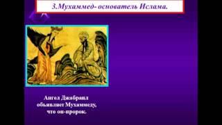 ВОЗНИКНОВЕНИЕ ИСЛАМА И ОБЪЕДИНЕНИЕ АРАБОВ