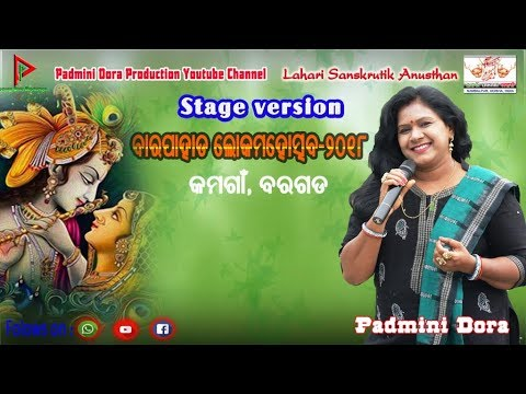 Barapahad lokmahotsav -2018/Padmini Dora/ Live show/ Sambalpuri Song