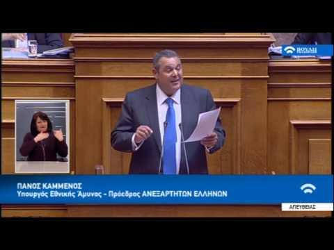 Ομιλία του ΥΕΘΑ Πάνου Καμμένου στη Βουλή