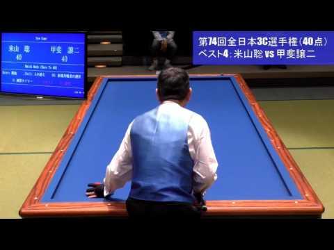 第74回全日本3C選手権(40點)ベスト4:米山聡 vs 甲斐譲二 - YouTube