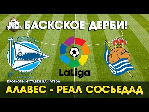 Ла Лига. Алавес - Реал Сосьедад! | Прогноз и ставка | Определяем победителя в баскском дерби!