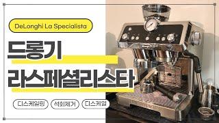 커피이야기- 드롱기 라스페셜리스타 디스케일링, 석회제거…