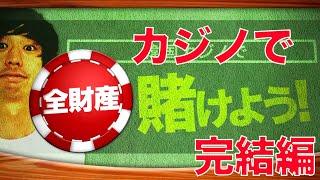 【UPちゃんねる傑作選vol.5】無名芸人がカジノで全財産賭けてみた!完結編