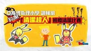 亞斯理衛理小學_訓輔組_清潔超人清潔比賽2015 (下學期)