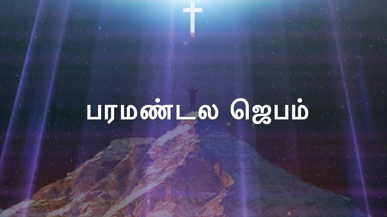 பரமண்டல ஜெபம் – Para Mandala Jebam in Tamil