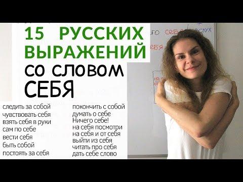 Как использовать слово СЕБЯ ? || Русский словарь