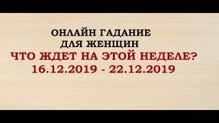 ЧТО МЕНЯ ЖДЕТ НА ЭТОЙ НЕДЕЛЕ 16.12.2019 - 22.12.2019? Онлайн Таро гадание для женщин.