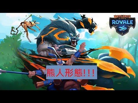 戰鬥儀式#9-全新吃雞遊戲【Battlerite Royale】中國玩家-大隊長-中文解說試玩影片 (熊人形態篇) - YouTube