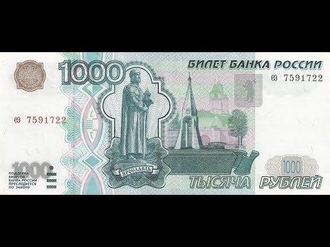 Банкнота 1000 рублей 1997 года и ее реальная цена.