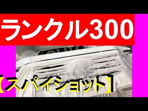スパイ ランクル ショット 300