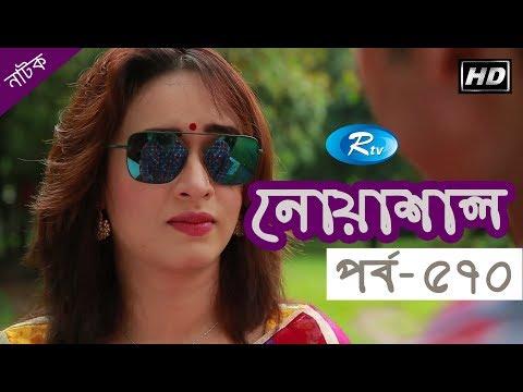Noashal (EP-570) | নোয়াশাল | Rtv Serial Drama | Rtv