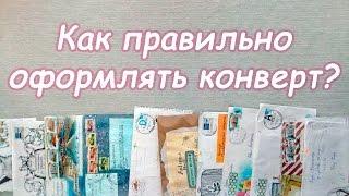 оформление конверта  Бумажные письма