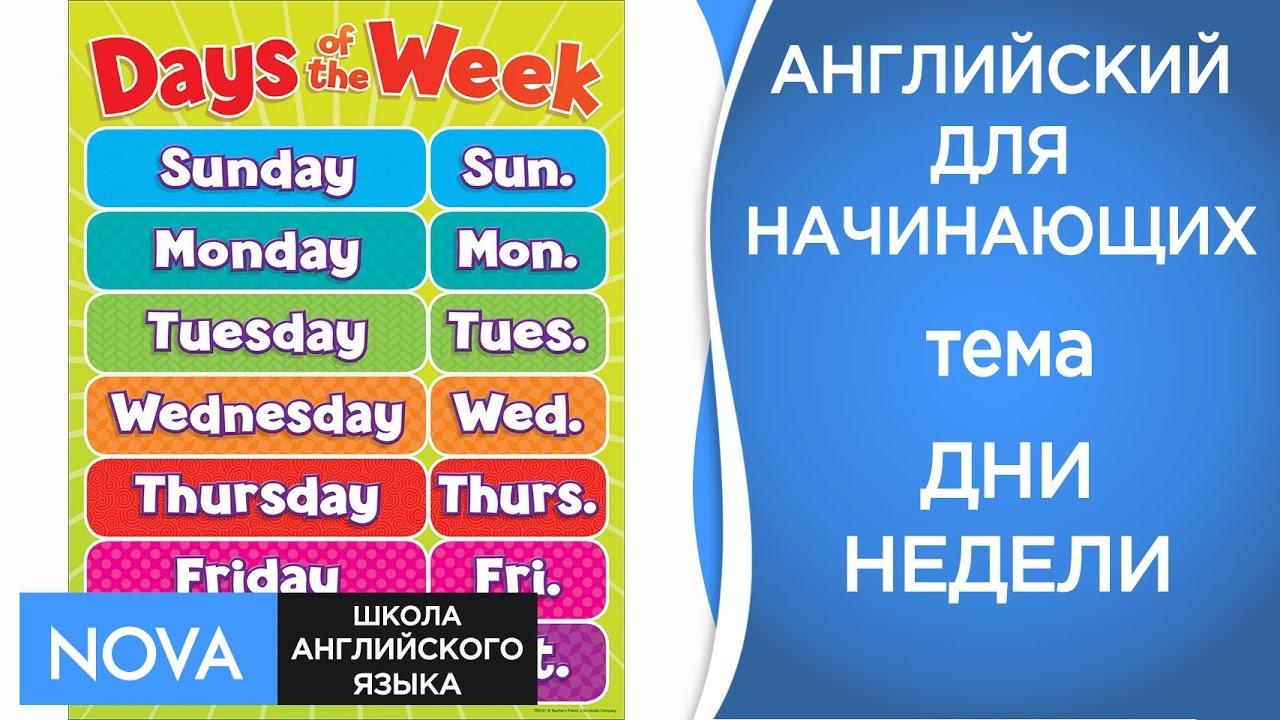 можно дни недели по английски с переводом летнего времени