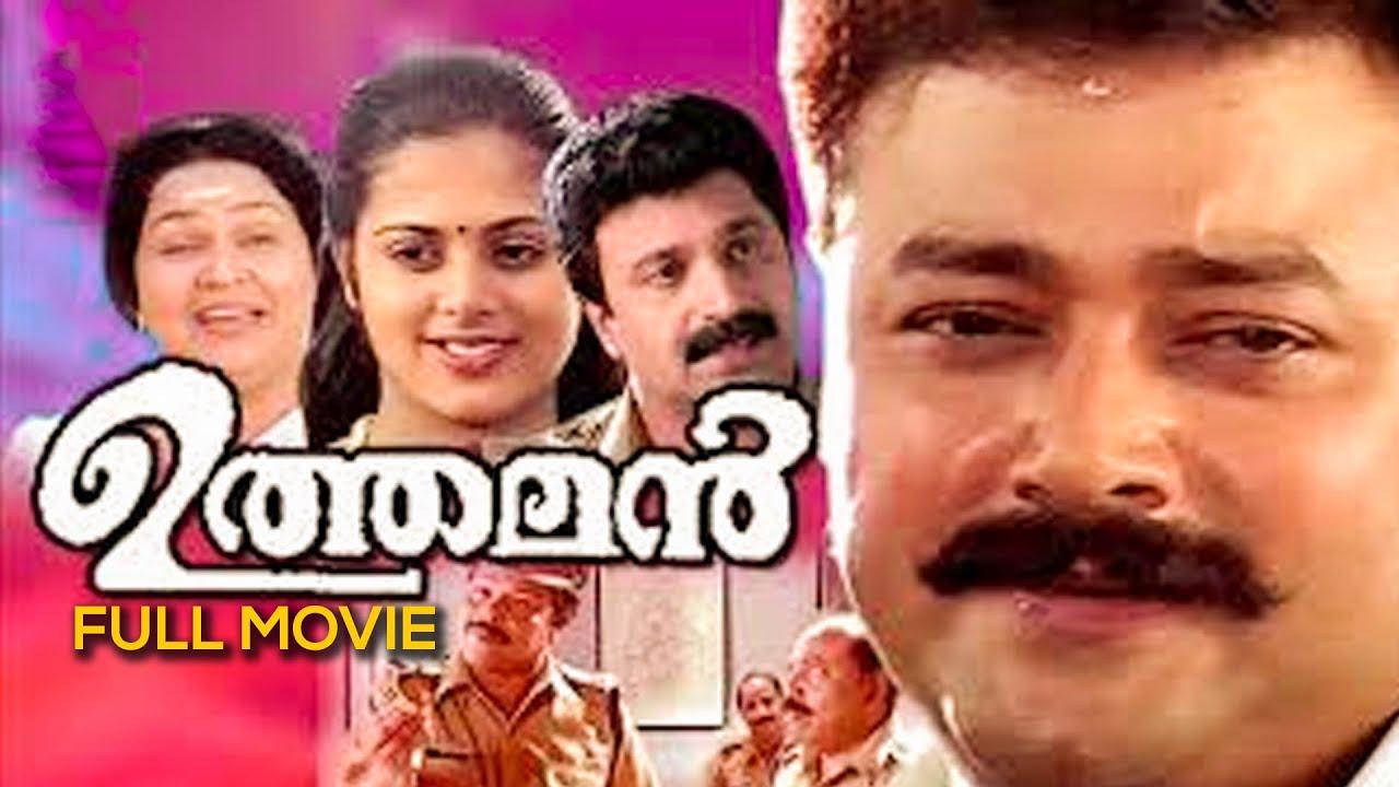 Download Uthaman   Malayalam Full Movie   Anil  Babu   Jayaram   Sindhu Menon