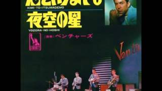 Repeat youtube video 君といつまでもKimi-To-Itsumademo/ザ・ベンチャーズThe Ventures
