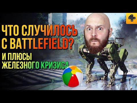 Скандал с Battlefield 2042, Проблемы DICE, Совместимость игр и Steam Deck, Nintendo Switch 2
