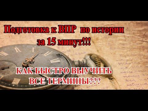 Как запомнить  31 термин по Истории России за 15 минут. ВПР