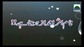 Naam Ka Bhari Hona - Maulana Ilyas Qadri - Short Bayan
